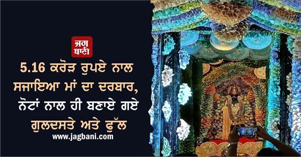 andhra pradesh kanyaka parameshwari temple decorated with notes