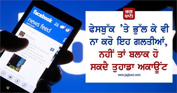 facebook account may be blocked