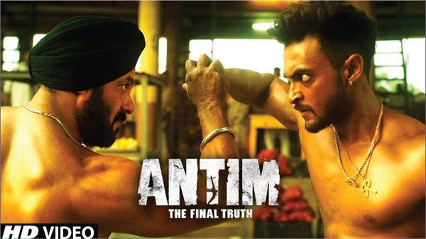 antim  the final truth   official trailer
