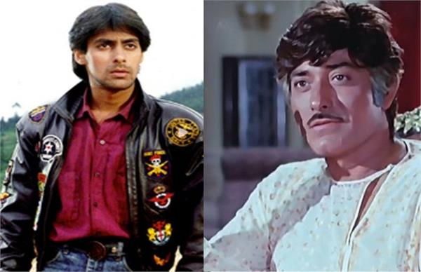 raaj kumar and salman khan