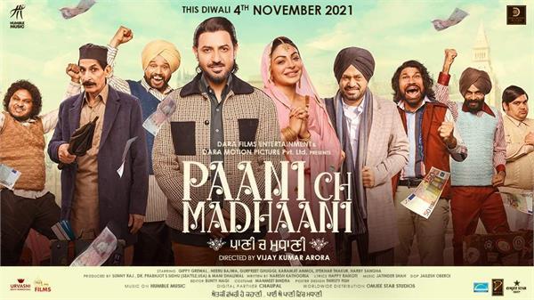 gippy grewal and neeru bajwa upcoming movie paani cha madhaani first look