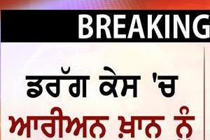 aryan khan gets bail in drug case
