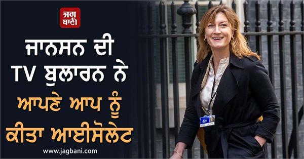 uk prime minister s tv spokesperson self isolates over virus fears