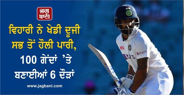 vihari played the second slowest innings  scoring 6 off 100 balls