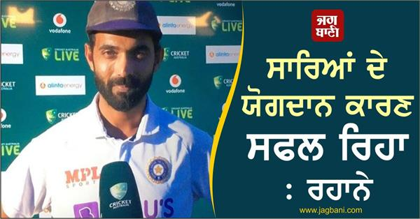 succeeded by the contribution of all  rahane