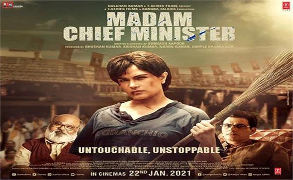 film review madam chief minister