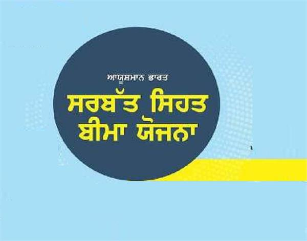 amritsar sarbatt health insurance scheme scams