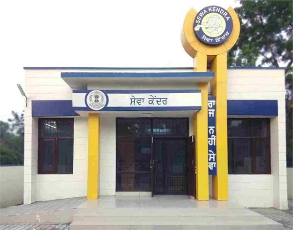 gurdaspur  service center  transport department
