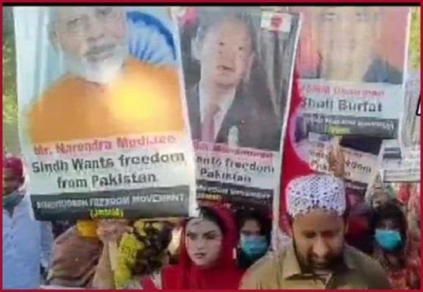 pakistan  sindhi community  demonstration