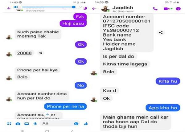 dsp jagdish kumar facebook id hack jalalabad