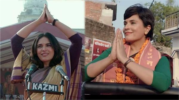 richa chadha became chief minister  trailer release