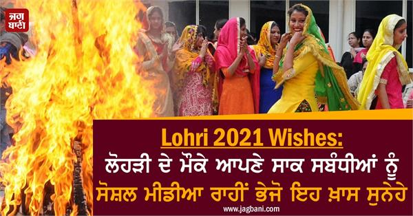 lohri 2021 wishes lohri relatives friends family messages
