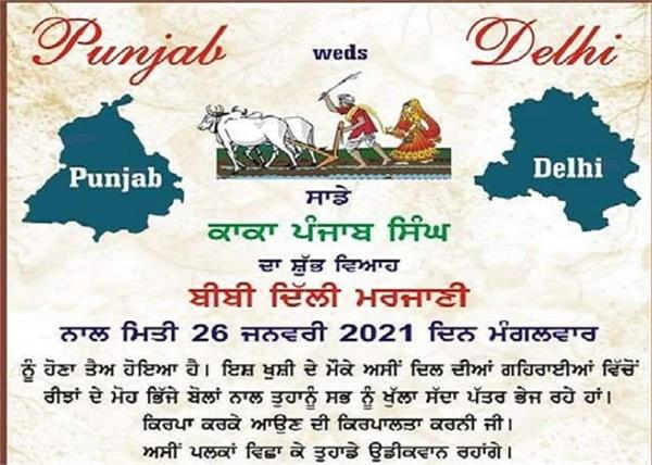 farmers protest marriage card punjab and delhi
