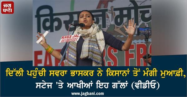 farmers protest singhu border swara bhaskar