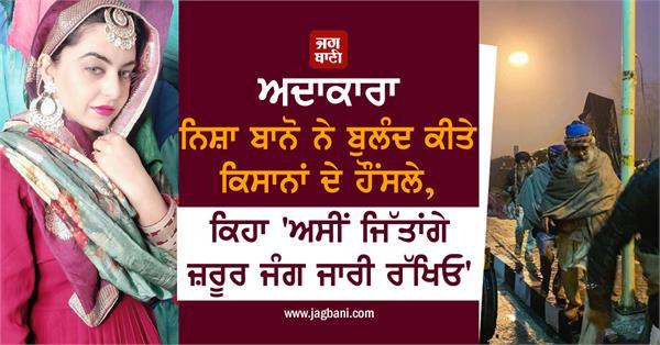 farmers protest nisha bano shares video