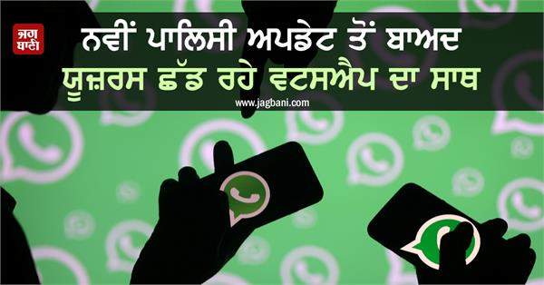 users ditch whatsapp after policy update