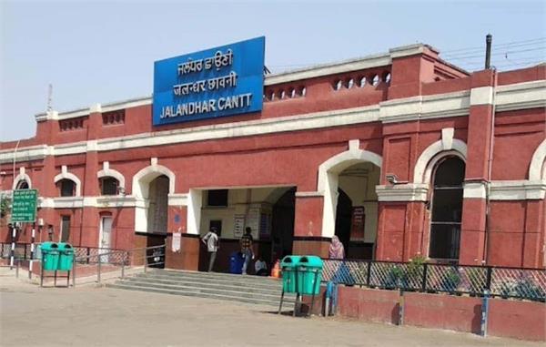 mobile wing  railway station jalandhar