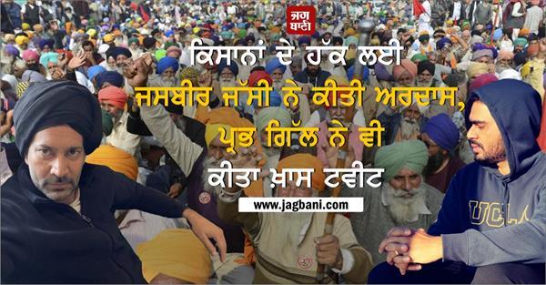 farmers protest prabha gill jasbir jassi and armaan bedil