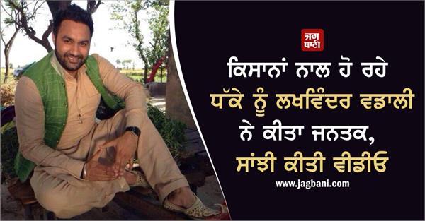 farmers protest   punjabi singer lakhwinder wadali