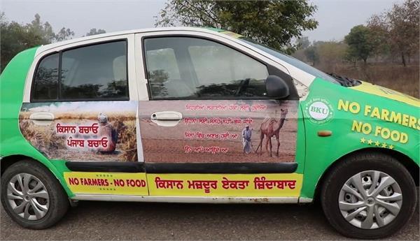 farmers tractor rally car sangrur
