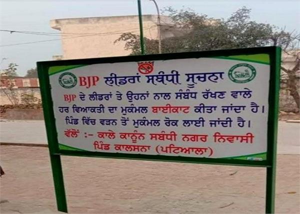 bjp leaders entry bhadson farmer protest