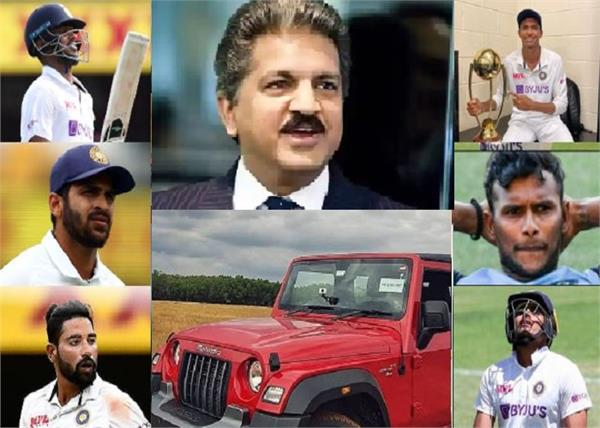anand mahindra announces thar suv gifts six team india youngsters