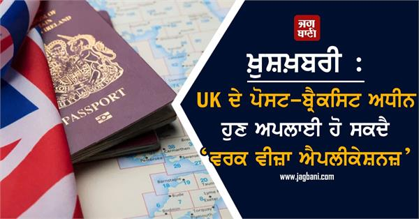 uk post brexit apply work visa applications