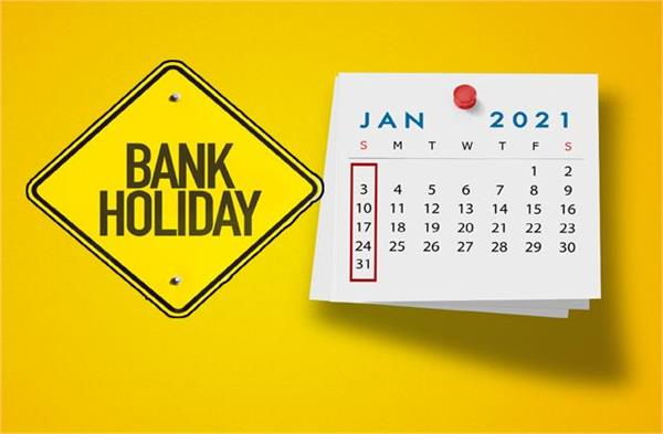 there is a bank job to deal with in january so check the holiday list first