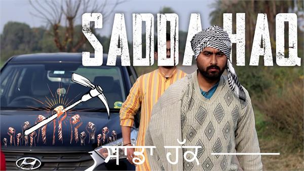 sadda haq short punjabi movie about farmers