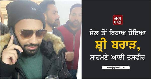 shree brar viral pic after bail
