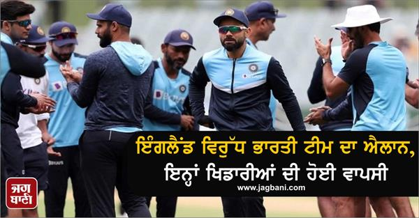 announcement of indian team against england