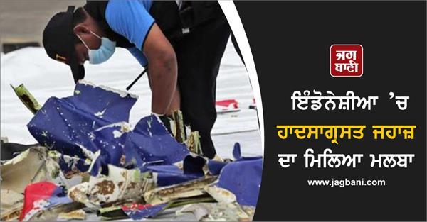 indonesias crashed plane debris found in java sea