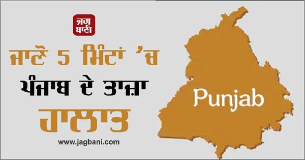 the latest news punjab in 5 minutes