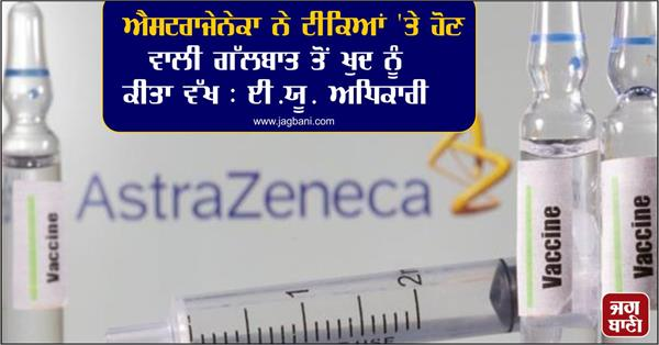 astrazeneca separates itself from eu vaccine talks