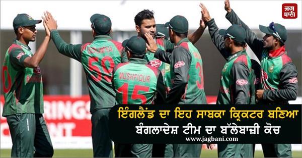 former england cricketer become the batting coach of bangladesh team