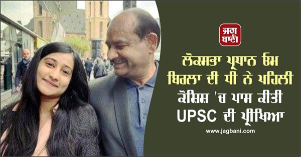 daughter of om birla passed the upsc exam in her first attempt