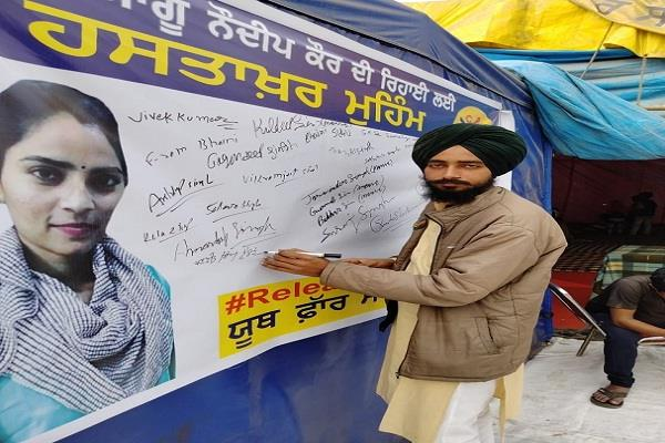 youth for swaraj nodeep kaur release signature campaign