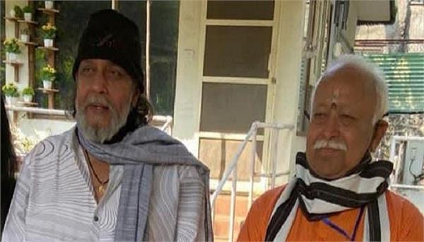 mohan bhagwat mithun chakraborty meet