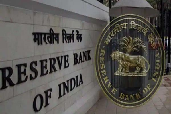 reserve bank of india recruitment apply candidate
