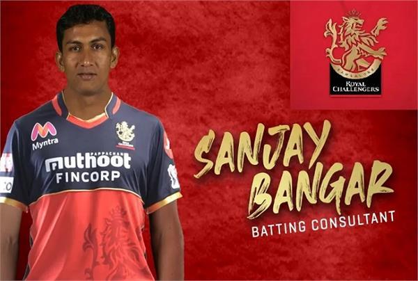ipl  royal challengers bangalore  sanjay bangar appointed batting advisor