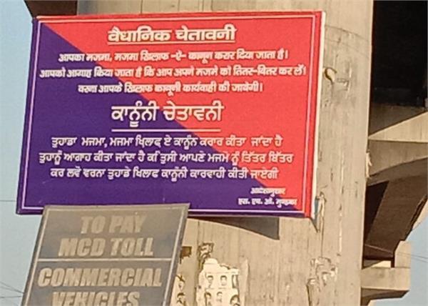 delhi police notices evacuation of tikri border