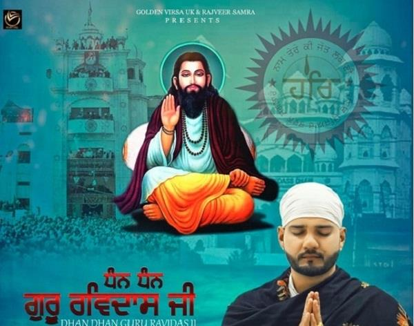 golden heritage uk  guru ravidas shabad