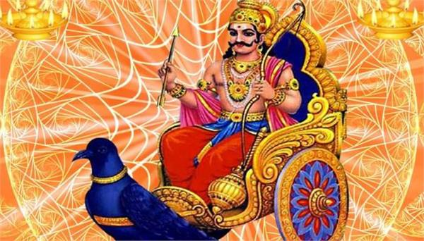 grace of lord shanidev will be on these measures on saturday