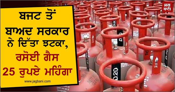 cooking gas costs rs 25