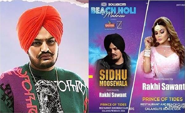 rakhi sawant going to do live show with sidhu moosewala in