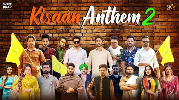 kisaan anthem 2 out now