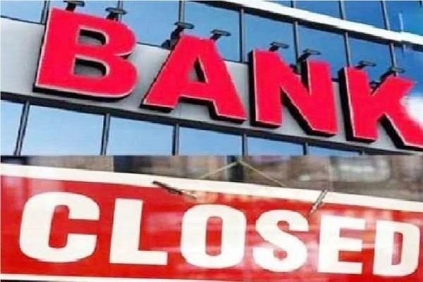 banks are going to be closed again for the next 10 days