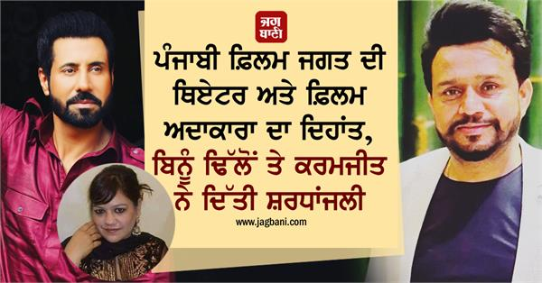 punjabi industry death of theater and film actress