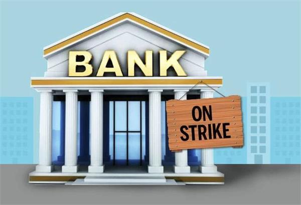 banking services may be affected by the proposed strike canara bank