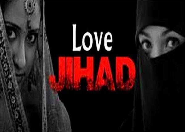 haryana government bills for love jihad